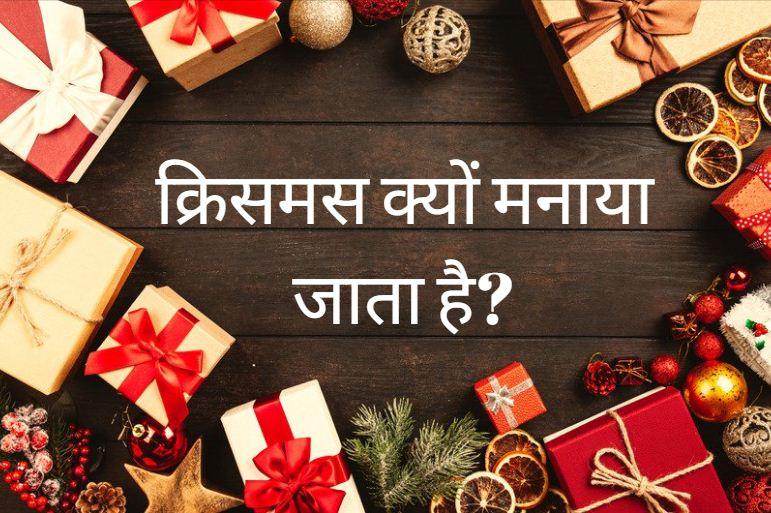 क्रिसमस क्यों मनाया जाता है?