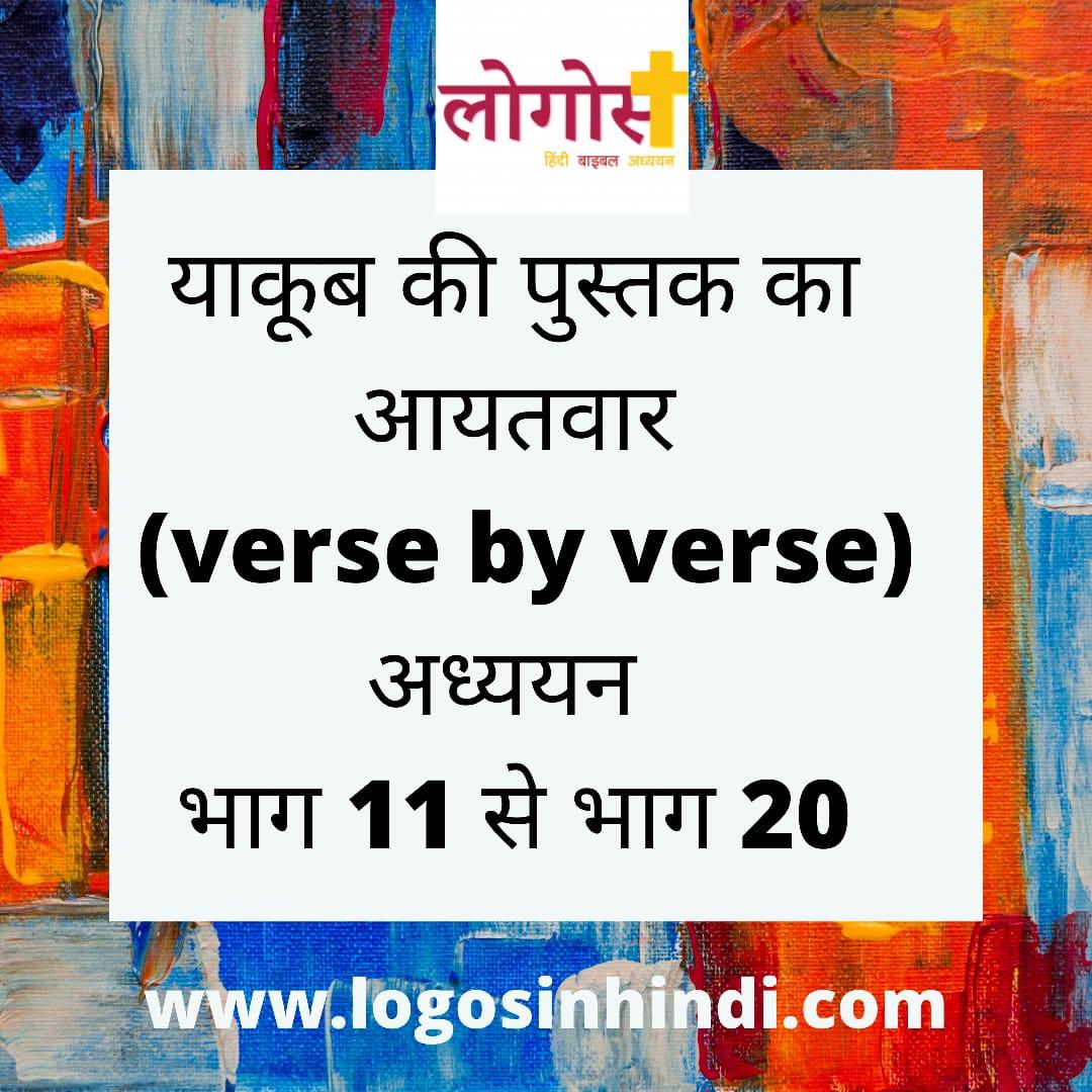 याकूब की पुस्तक का आयतवार (verse by verse) अध्ययन भाग 11 से भाग 20